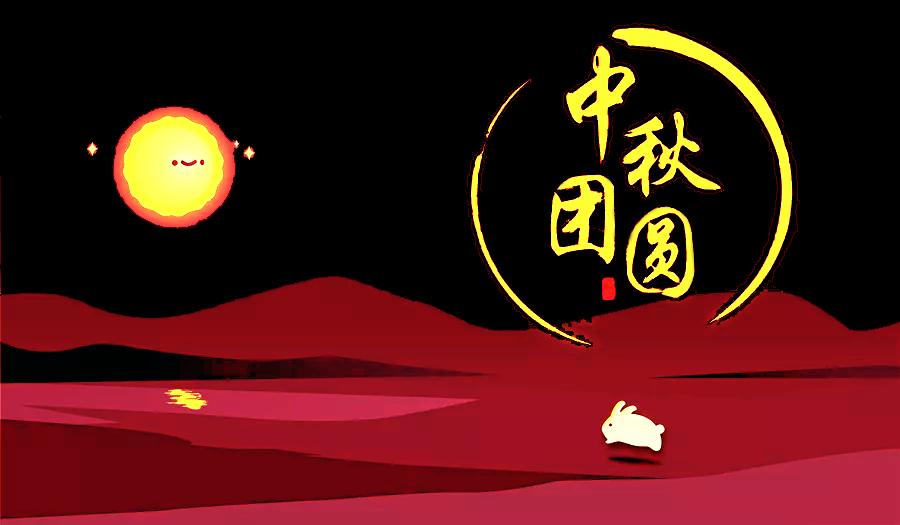 阳光365办公家具中秋图